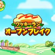デヴシスターズ、『クッキーラン:オーブンブレイク』にてサンドイッチ味クッキーを追加! イベント「究極のサンドイッチレシピ」も開始