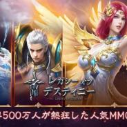 UnlockGame、MMORPG『レガシーオブデスティニー』を配信開始!!