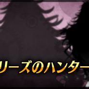 バンナムオンライン、『グラフィティスマッシュ』公式生放送を本日20時より配信! 新シリーズのハンターを紹介