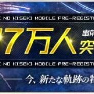 USERJOY JAPAN、8月27日よりサービス開始予定の『英雄伝説 暁の軌跡モバイル』の事前登録者数が17万人を突破!