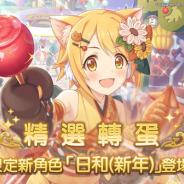 『プリンセスコネクト!Re:Dive』繁体字版が台湾App Store売上ランキングで首位! 「ヒヨリ(新年)」の登場や「★3確定プラチナガチャ」開催!
