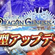 gumi、『ドラゴンジェネシス -聖戦の絆-』でマルチバトル「次元の渦」などを実装する大型アップデートを実施