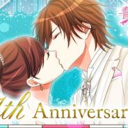 ボルテージ、『誓いのキスは突然にLove Ring』でリリース7周年キャンペーン 「結婚式」がテーマのストーリーイベントなど6大企画を実施