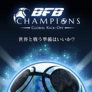 サイバード、『BFB 2016』に続くスマホ向けサッカーゲーム『BFB Champions~Global Kick-Off~』のティザーサイトを公開