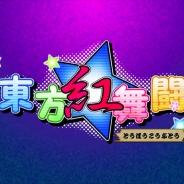 魔理沙や咲夜にVRで逢える  11月発売の3D格闘アクション『東方紅舞闘V』がPlayStationVR(PSVR)対応に