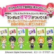 コーエーテクモ、女性向け恋愛ゲーム『ときめきレストラン☆☆☆』で第4回センター争奪戦を開催