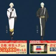 EXNOAとニトロプラス、『刀剣乱舞-ONLINE-』で近侍の服装「軽装」の第十六弾として「髭切」「膝丸」の二振りを追加