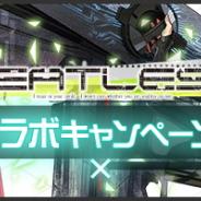 バンナム、『レイヤードストーリーズ ゼロ』でアニメ「BEATLESS」コラボを開催 ガシャチケットやクリスタル75個が手に入るログインボーナスも実施