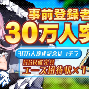 ビリビリ、『ファイナルギア-重装戦姫-』の事前登録者数が30万人を突破! 40万人突破報酬に「エリート推薦状×10」を追加