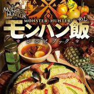 カプコン、「モンスターハンター モンハン飯レシピブック」を3月30日に発売 「こんがり肉」など『モンハン』シリーズのレシピ全29品を一冊に収録