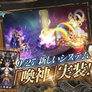EYOUGAME、『神剣のバクヤ-Sword Warriors-』に新システム「喚神システム」と「妖封じダンジョン」を実装