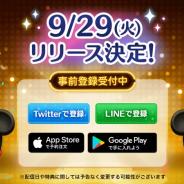 LINE、『ツムツムスタジアム』を9月29日に配信決定! 事前登録者数は70万人を突破!