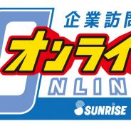 サンライズ、学校にいながらアニメ制作の現場に触れられる「企業訪問オンライン」を11月より開始! 本日より募集開始!