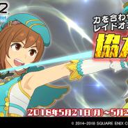 スクエニ、『スクールガールストライカーズ2』で「沙島悠水」の新シリーズメモカが入手できる「協力戦」イベントを開催!