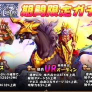 YOOGAME、『スカイフォート・プリンセス』で期間限定で「レジェンド召喚祭」を開催 UR英雄「オーディン」「ベレス」「アテナ」が出現!!