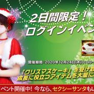 NXU、フォトリアル美女RPG『ファンダムシティ』でクリスマスイベント開催中!「変態サンタ」を討伐し豪華アイテムをゲット