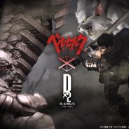 セガ、『D×2 真・女神転生リベレーション』で『ベルセルク』とのコラボイベントを28日より開催!