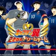 【Google Playランキング(12/7)】日本代表ガチャキャンペーンで『キャプテン翼』がトップ30復帰 バンナムの『SAO』最新作が192位に登場