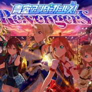 スクエニ、『青空アンダーガールズ!』がアクションゲーム『青空アンダーガールズ! Re:vengerS』としてリニューアルへ 28日よりAndroid限定のCβTを開催