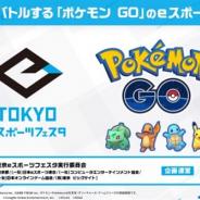 「RAGE」、来年1月開催の「東京eスポーツフェスタ」の詳細を発表 お台場を歩いてバトルする『ポケモンGO』の大会も