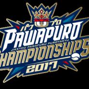 KONAMI、『実況パワフルプロ野球』『プロ野球スピリッツA』No.1プレイヤーを決める大会「パワプロチャンピオンシップス2017」を開催決定!