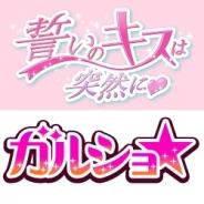 enishとボルテージ、GREE『ガルショ☆』と『誓いのキスは突然に』でコラボキャンペーンを実施