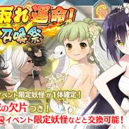 マイネットゲームス、『妖怪百姫たん!』で新イベント「運命の婚活パーティ」を開催 ポイント報酬で「SSR 嫁入り・般若」が手に入る