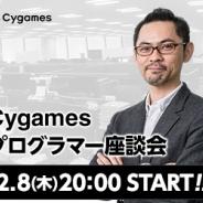 Cygames、少人数のプログラマー座談会「CTOに訊く! 技術が支える『最高のコンテンツ』」を2月8日20時より開催