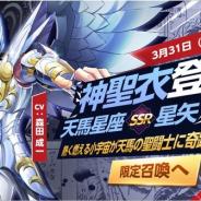 テンセント、『聖闘士星矢 ライジングコスモ』で半周年記念イベント開催! 新キャラ「神聖衣・星矢」降臨