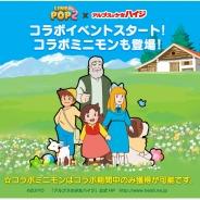 LINE、『LINE POP2』で人気アニメ『アルプスの少女ハイジ』とのコラボ開始!「ハイジ」や「クララ」が限定ミニモンに