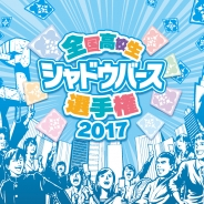 Cygames、「全国高校生シャドウバース選手権」で「北海道」「東北」「中国・四国」「九州」予選大会のエントリー受付期間を7月3日まで延長