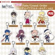 ホビーストック、「ぴくりる! Fate/Grand Order トレーディングアクリルキーホルダー vol.2/vol.3」の再販予約受付を開始