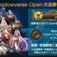 Cygames、『Shadowverse』の公認オンライン大会「JCG Shadowverse Open 2nd Season」の平日開催が決定