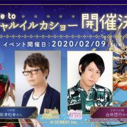 ジークレスト、『夢王国と眠れる100人の王子様』にて興津和幸さん、白井悠介さん出演のスペシャルイルカショーを開催!