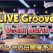 バンナム、『デレステ』でイベント「LIVE Groove Vocal burst」を8月1日15時より開催! 楽曲「夏恋-NATSU KOI-」が登場
