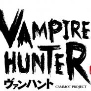 DMMゲームズ、パズルアクションRPG『ヴァンハント~HolyKnight~』のサービスを6月24日に終了