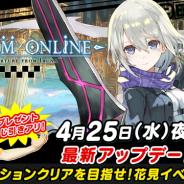 アソビモ、「ビーモチャンネル」で『トーラムオンライン』を特集する公式生放送を本日20時に実施!