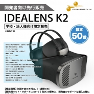 ツクモ、ケーブルレスで超軽量なVR HMD「IDEALENS K2」の開発者向けキットを先行販売 値段は66800円(税別)