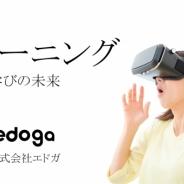 エドガ、VR活用型学習システム『VRラーニング』を発表 研修の効果アップ・効率化・費用削減が狙い