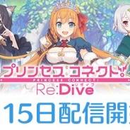 Cygames、2月15日よりサービス開始予定の『プリンセスコネクト!Re:Dive』のストアページをApp Store、Google Playともにオープン