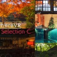【PSVR】VRリラクゼーションソフト『anywhereVR』の追加DLC「Selection C」が半額セール 「星の降る夜」や「星の降る夜」など20種類の映像を収録