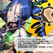 DMM、『レムリア~Strada Of Chain~』にて限定召喚に新キャラクター「シュトナ」を追加 復刻イベント「猫の王子」も開催中
