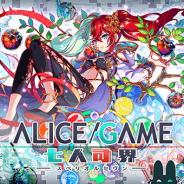 ワンダープラネット、『クラッシュフィーバー』で「ALICE/GAME-七人司界<スペリオルセヴン>-+アリス刊行CP」を開催!
