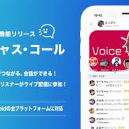 モイ、ライブ配信サービス「ツイキャス」で最大100人までの「リスナー」が参加して会話を配信できる新機能「ツイキャス・コール」をリリース