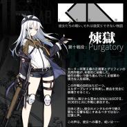 サンボーンジャパン、『ドールズフロントライン』のメインストーリー最新話を12月20日に実装!! 予告画像とXM3も公開に