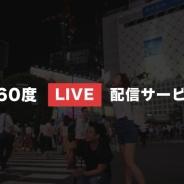 LIFE STYLE、360度ライブ配信サービスを開始