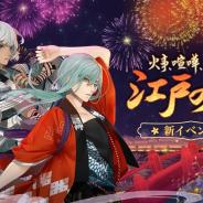 XiimoonとRejet、『剣が刻』で新イベント「火事、喧嘩、江戸の華」を開催決定! 豪華フォロー&RTキャンペーンも
