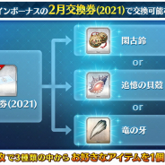 FGO PROJECT、『Fate/Grand Order』2月交換券で入手できるアイテムを公開…「閑古鈴」「追憶の貝殻」「竜の牙」