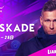 Epic Games、『フォートナイト』でKASKADEのコンサートを3月27日に開催!