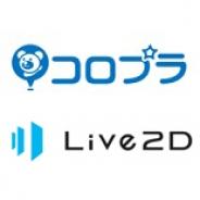 コロプラ、2D原画を本格立体表現する描画技術「Live2D」の開発を手がける株式会社Live2Dへ出資